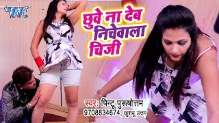 Pintu Purushottam का सुपरहिट #VIDEO_SONG - Chuve Na Deb Nichewala Chiji - Bhojpuri Hit Song 2019