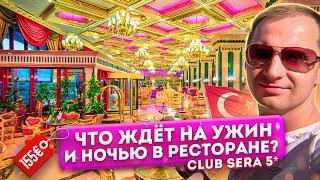 Турция Что ждёт на Ужин и Ночью в ресторане на Шведский стол за 155 евро Club Sera 5 Клуб отдых