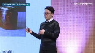 [2018 Start0up DNA621 17차] 한국·중국·베트남 스타트업 협력 포럼-한국 스타트업 트랜드 소개 - 말카 이상한 대표