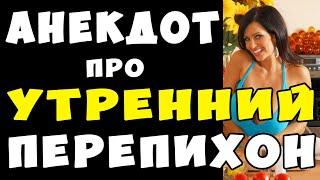 АНЕКДОТ про Утренний Перепихон Самые Смешные Свежие Анекдоты