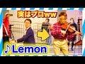 【バイオリン】街中で突然、米津玄師のLemon弾いてみたww  street piano performance (violin):w32:h24