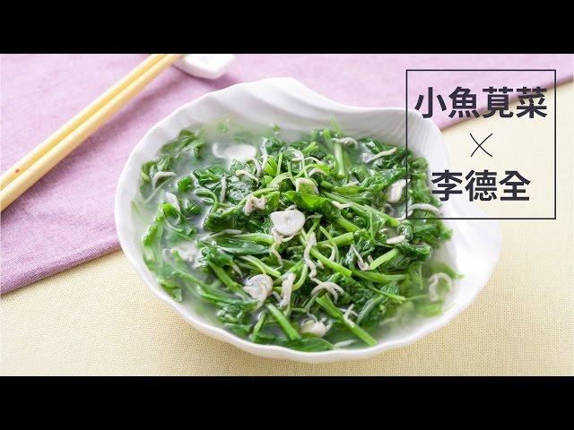 【楊桃美食網-3分鐘學做菜】小魚莧菜