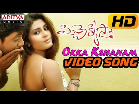 Okka Kshanam Full Video Song || Pichekkistha Movie || N.K, Harini