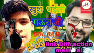Pawan Singh ka full karaoke download now