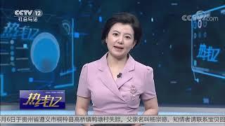 《热线12》 20190814  CCTV社会与法