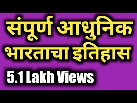 History Of India In Marathi Pdf