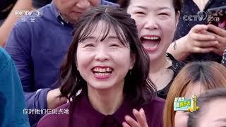 [喜上加喜]来自同事鼓足勇气的呐喊 各位男嘉宾的立场坚决  CCTV综艺 - YouTube