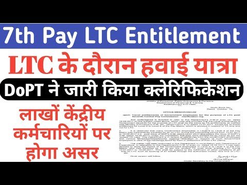 #LTC Travel Entitlement DoPT Clarification लाखों Govt Employees के लिए है जरूरी #ltc rules in 7thpay