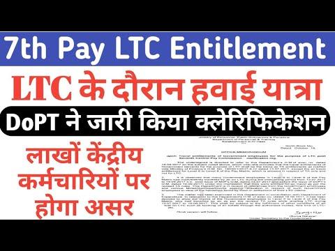 #LTC Travel Entitlement DoPT Clarification लाखों Govt Employees के लिए है जरूरी #ltc Rules In 7thpay