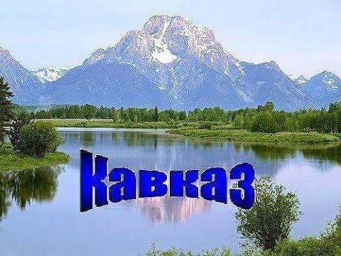 Кавказ надпись в картинках, экзамену