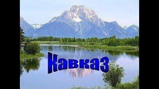 Форель Северного Кавказа. Очень красивые места и природа!