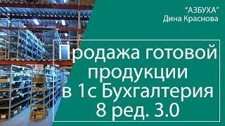 Продажа готовой продукции в 1С Бухгалтерия 8