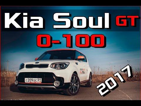 Kia Soul GT 2017 1.6 DCT Разгон 0 100 км ч. Реальная динамика. Performance BOX vs VBOX Sport. Сол