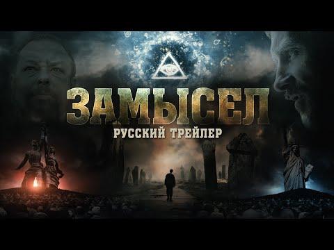 Х/ф «Замысел» (2019) Русский трейлер