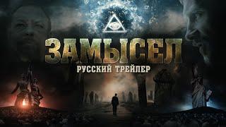 "Х/ф ""Замысел"" (2019) Русский трейлер"