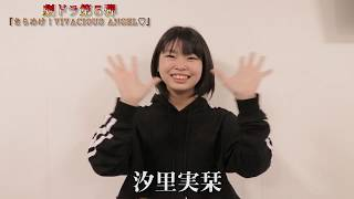 【劇場型ショートドラマ】 劇ドラ!第5弾!!『きらめけ!VIVACIOUS ANGEL♡...