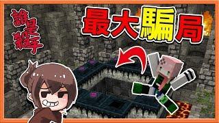 【巧克力】『Minecraft:Murder Mystery』誰是殺手:居然找來臨演騙人?史上【最大騙局】沒人能逃過!😂