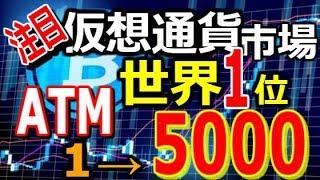 仮想通貨 世界1位の注目市場にATM設置!2ヶ月で1→5000台に! thumbnail