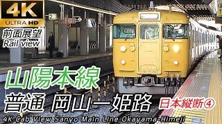 【4K前面展望】山陽本線④ 岡山→姫路
