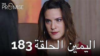 The Promise Episode 183 (Arabic Subtitle) | اليمين الحلقة 183