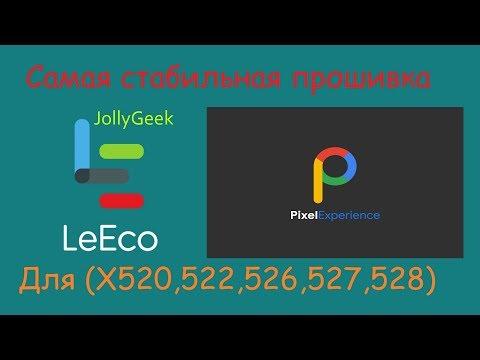 ВАМ НУЖНА ЭТА ПРОШИВКА/Обзор прошивки Pixel Experience Plus OFFICIAL(для LeEco X520-528)