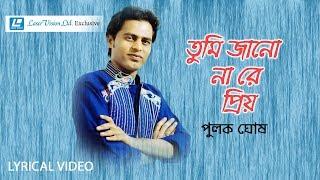 Tumi Jano na re Priyo | Pulok Ghosh | Lyrical Video | Bijoy Sarkar | Ajoy Mitra