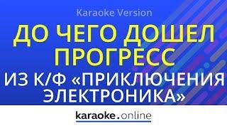 """До чего дошел прогресс - из к/ф """"Приключения Электроника"""" (Karaoke version)"""