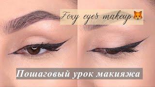 Лисий взгляд пошаговый макияж foxy eyes makeup 狐狸的樣子 shorts