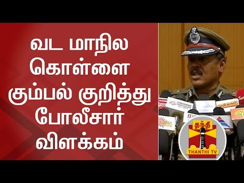 Coimbatore City Police Commissioner K. Periaiah on North Indian Burglar Gang | Thanthi TV