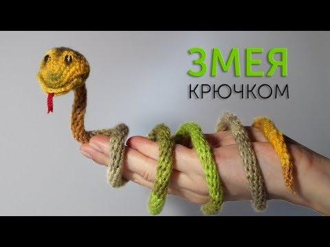 Мастер-класс по вязанию змеи крючком.