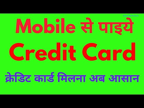 Apply SBI Credit Card From SBI YONO App | Apply Credit Card Online