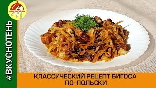 Бигос (бигус) по-польски, вкусный рецепт тушеной капусты с мясом
