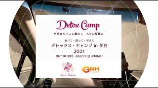 デトックス・キャンプ in 伊豆 2021