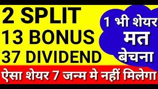 2 Split 13 Bonus 37 Dividend ऐसा शेयर 7 जन्म मे भी नहीं मिलेगा