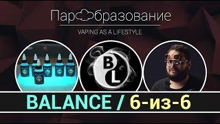 Жидкости для электронных сигарет BALANCE (VAPE)(, 2016-12-16T11:15:53.000Z)