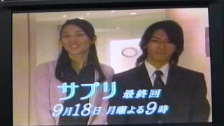 2006年月9ドラマ「サプリ」最終回告知cm VHSからの動画です.