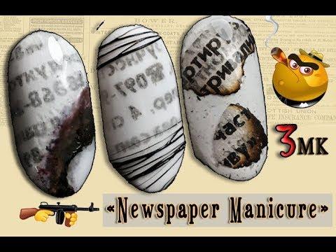 Ретро Маникюр. Лайфхак для ногтей и маникюра😍Газетный Маникюр. Лёгкий дизайн ногтей. МК гель лак