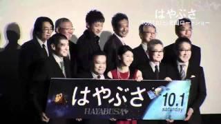 都内で行われた映画「はやぶさ」の完成披露試写会に鶴見辰吾、竹内結子...