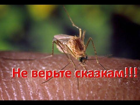 Единственное рабочее средство от комаров!!!