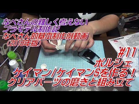 #11ポルシェ ケイマン/ケイマンSを作る!クリアパーツの磨きと組み立て フジミ1/24なべさんの難しく考えないプラモデル制作記(Porshe Cayman)