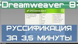 Русификация Macromedia Dreamweaver 8 за 3,5 минуты.mp4