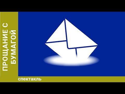 Евгений Гришковец: Прощание с бумагой. Спектакль - Видео онлайн