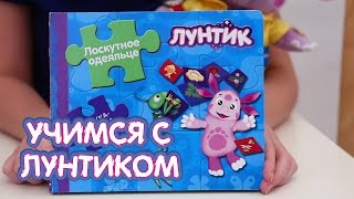 Пазл про Лунтика для детей Лоскутное одеяльце