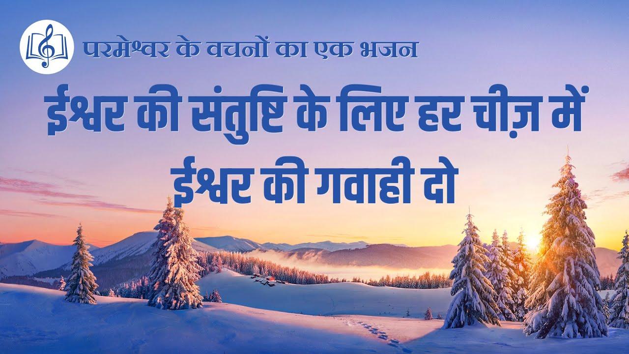 2020 Hindi Christian Song   ईश्वर की संतुष्टि के लिए हर चीज़ में ईश्वर की गवाही दो (Lyrics)