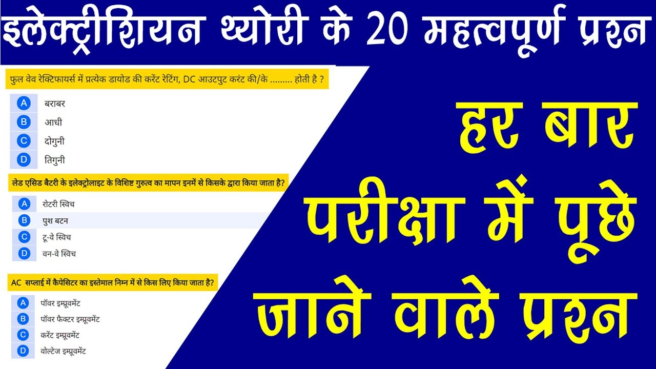 Electrician Theory 1st Semester 20 Important Questions In Hindi