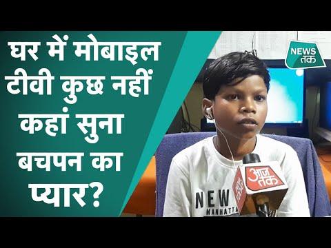 Bachpan Ka Pyar गाने वाले बच्चे का इंटरव्यू, क्या बोले CM और बादशाह? #BaspanKaPyar