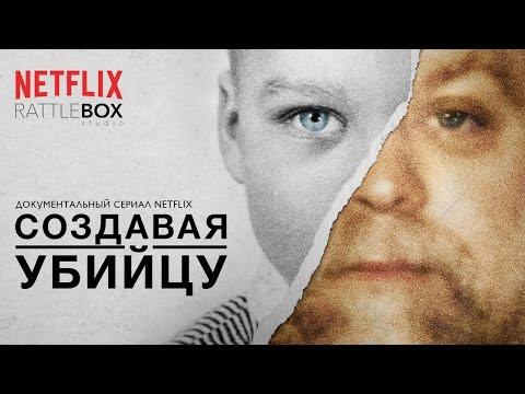 Сериал создавая убийцу смотреть онлайн