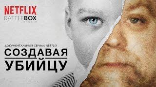 Трейлер сериала Создавая убийцу | Making a murderer