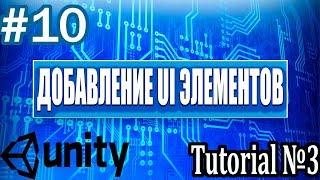 Добавление UI элементов в Unity3d (Видеоурок №10)