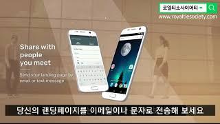 온라인자동광고플랫폼 로열티소사이어티